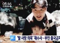 故 김광석 부인 서해순 사건, 서울경찰청 광수..