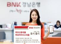 BNK경남은행, '투유신용대출·투...
