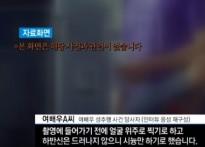 '성추행 남배우' 여배우 속옷 찢고 만지고...