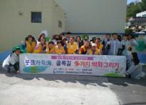 울산항만공사, 선암동 주민들과 ...