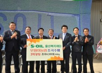 S-OIL, 지역쌀 소비 앞장...3억상...