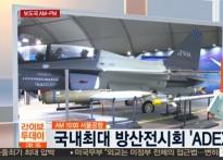 한국항공우주, 이정도였나..아찔 비행에 모두..