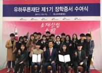 덕산그룹 유하푸른재단 '제1기 장...