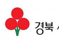 경북사회복지공동모금회, 포항 지...
