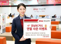 BNK경남은행, '경남BC카드 연말...