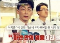 귀순 북한 병사 의식회복, 집도한 이국종 교수..