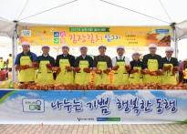 울산농협, '사랑 나눔 김장김치 ...