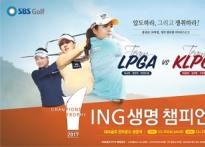 박인비인비테이셔널서 KLPGA와 LPGA 팀 매치 ..