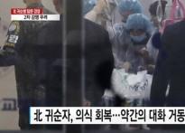 [네티즌의 눈] 북한 병사, 안정 찾을 수 있던..