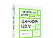 이진훈 대구 수성구청장, 24일 책...