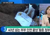 '징역 24년 확정' 청부살인범 선고에 여론 부..