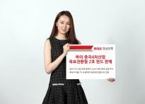BNK경남은행, '하이 중국4차산업...
