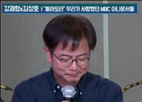 [MBC 인사] 강재형, 퇴사자 호명하다 울먹인 ..