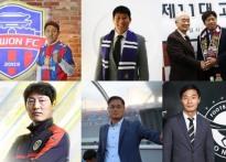 [축구이슈] 사령탑 절반 이상 교체한 K리그 챌..