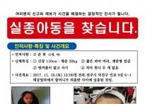 실종 5세 여아 수색 재개, 경찰이 달라졌다? ..