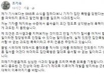'기자폭행사건 논란' 조기숙, 황우석·박연차..