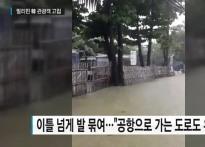 보라카이 태풍 50여명 사망 실종, 발 묶인 40..