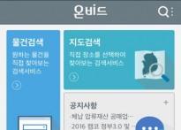 온비드 알면 대박…사이트 접속 폭주