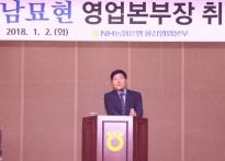 NH농협은행 울산영업본부, 남묘현...