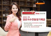 BNK경남은행, '2018-1차 경은지...