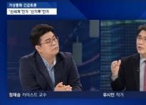 유시민 정재승 대격돌, 페이스북 해명까지?