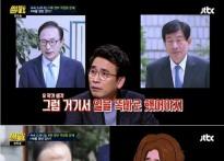 """검찰 원세훈 자택 압수수색, """"부인이 MB 집 찾.."""