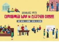 BNK경남은행, '1학기 대학등록금...