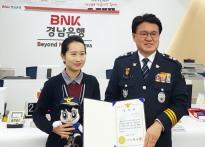 BNK경남은행 성남동지점, 금융사...