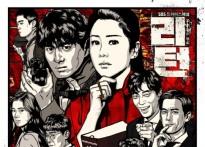 """고현정 하차 """"배우가 감히…"""" 직접 해명한 배.."""