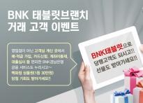 BNK경남은행, '태블릿브랜치 거...