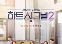 [네티즌의 눈] '하트시그널 시즌2' 더 심해진..