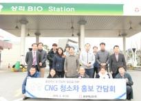 대성에너지, CNG청소차 운영확대...
