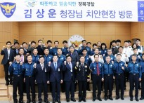 김상운 경북경찰청장, 영주·예천...