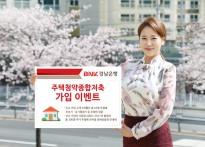BNK경남은행, '주택청약종합저축...