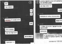 지인사칭 메신저피싱 극성, 피해자가 무려..