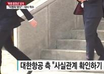 '조양호 부인' 이명희 동영상, 대한항공은 눈..