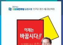 '더불어민주당 전남도당' 순천시장 후보 허석..