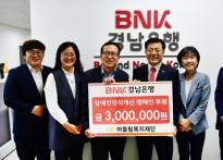 BNK경남은행, '장애인 인식개선...