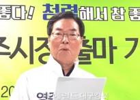"""김주영 전 영주시장 출마 선언 """"..."""