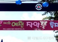 예천서 19일 전국 최초 작약꽃 축...