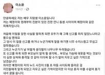 """배우지망생 이소윤, 성범죄 피해 고백 """"팬티.."""