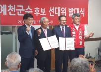 김학동 한국당 예천군수 후보, '...