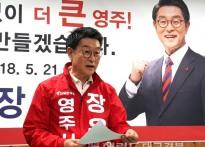 """장욱현 영주시장 후보 """"친인척비..."""