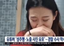 '스튜디오 성추행' 남 얘기 아니다? 수지, 김..