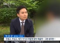 """나경원 비서 박창훈, """"어떻게 맞아 죽을까"""" 두.."""