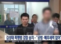 """김성태 폭행범, 뜬금없이 '모태솔로' 고백? """".."""