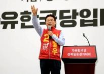 이철우 경북지사후보 선대위 발족...