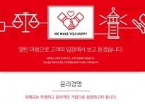 위메프 쿠팡 티몬 갑질 첫 적발, '윤리경영'..