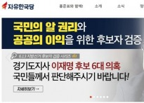 이재명 음성 녹음파일 올라온 자유한국당 홈페..