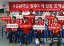 [포토뉴스]이철우 경북도지사 후...